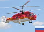 1992 Kamov Ka-32 for Sale